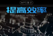 """想提高制作PPT的效率?不妨试试WPS演示的""""全部应用""""和""""幻灯片母版""""这两个功能"""